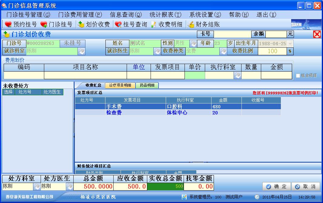 HIS医疗管理信息系统